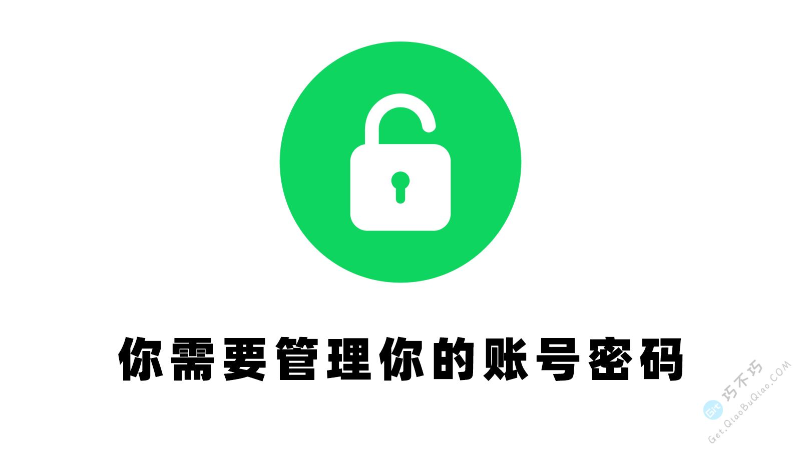 密码太多,一款最安全的密码管理工具,开源可跨平台多系统同步