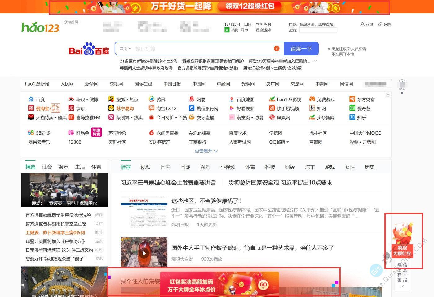 FireFox火狐浏览器拦截屏蔽各种网站的垃圾广告,还你干净
