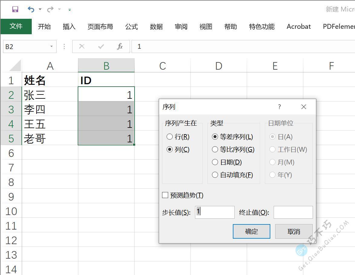 Excel下拉递增数字方法(网上很多教程都递增不了)