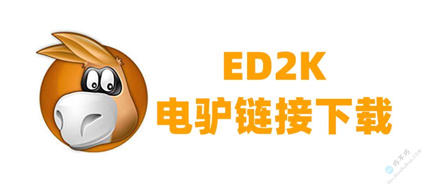 两款电驴ED2K格式链接下载工具,同时支持磁力链、http、ftp链接