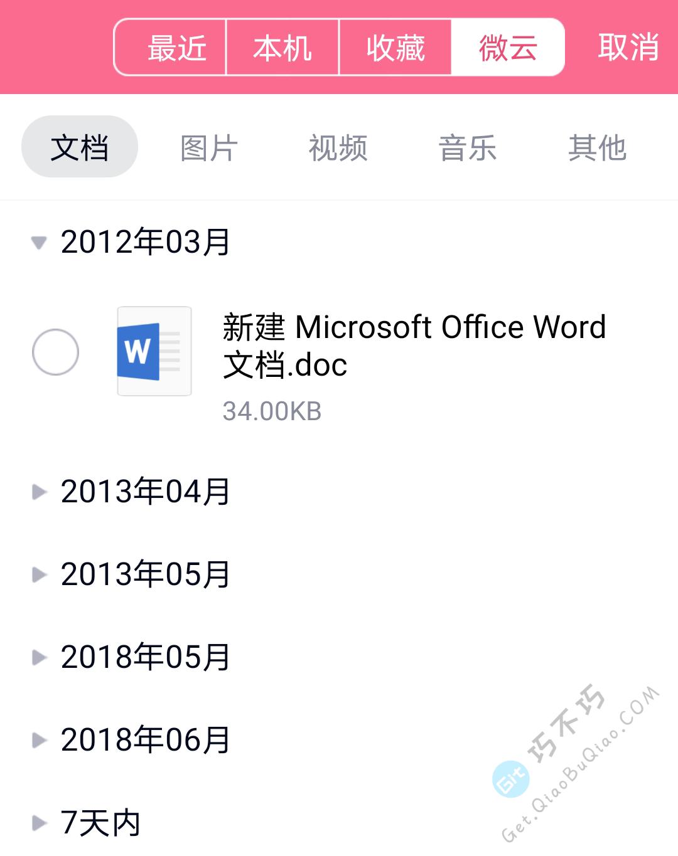 改进版!免VIP会员高速下载腾讯微云网盘文件的方法