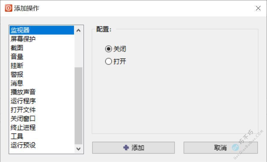 根据条件(计时、定时、电脑事件...)执行任务(关机、重启、关闭显示器、截图、静音、弹窗...)软件