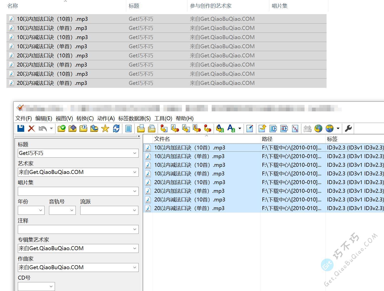 批量FLAC、MP3、MP4、WMA、WAV等音视频属性标签封面编辑修改工具