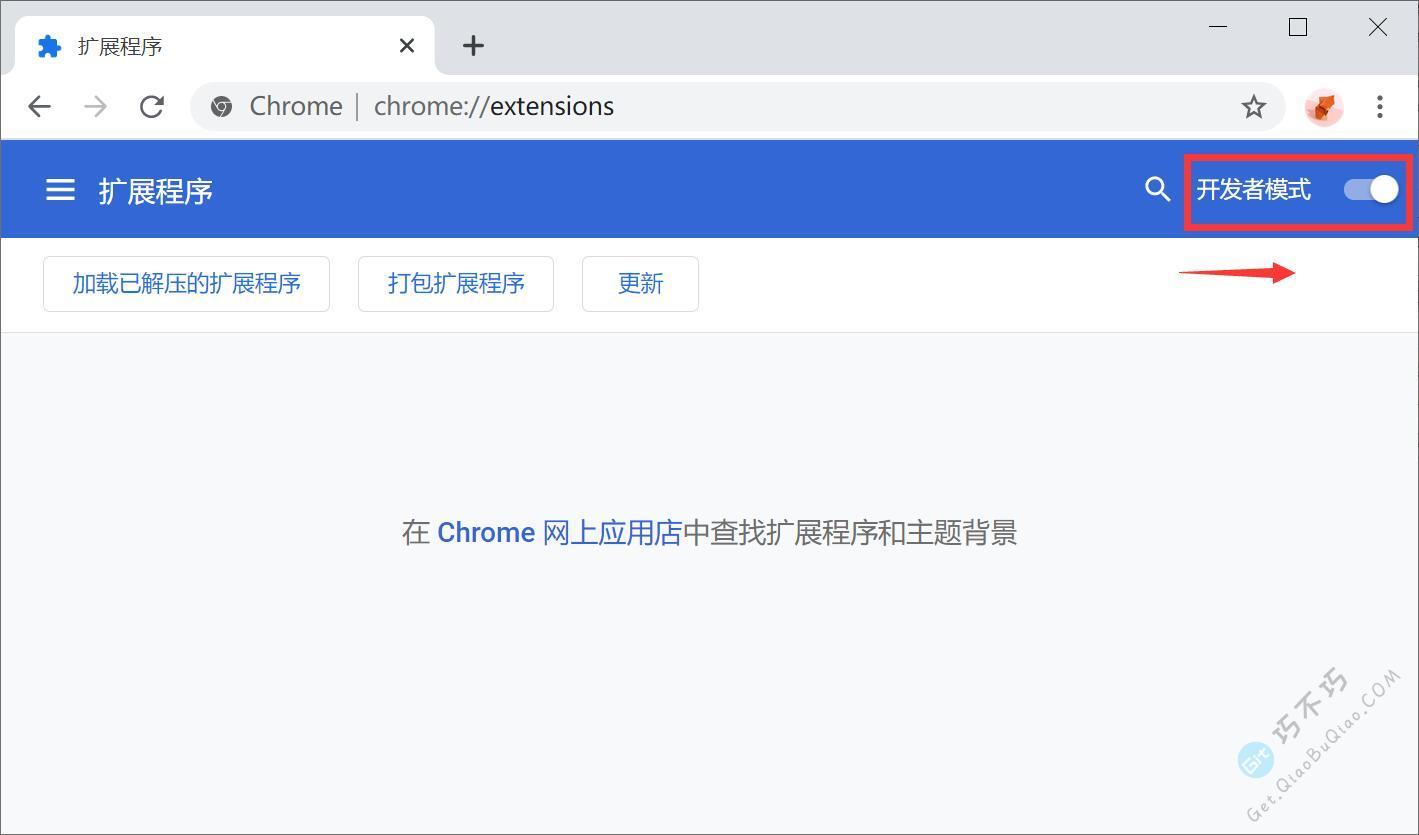 chrome浏览器手动安装本地CRX、ZIP格式插件扩展的教程方法