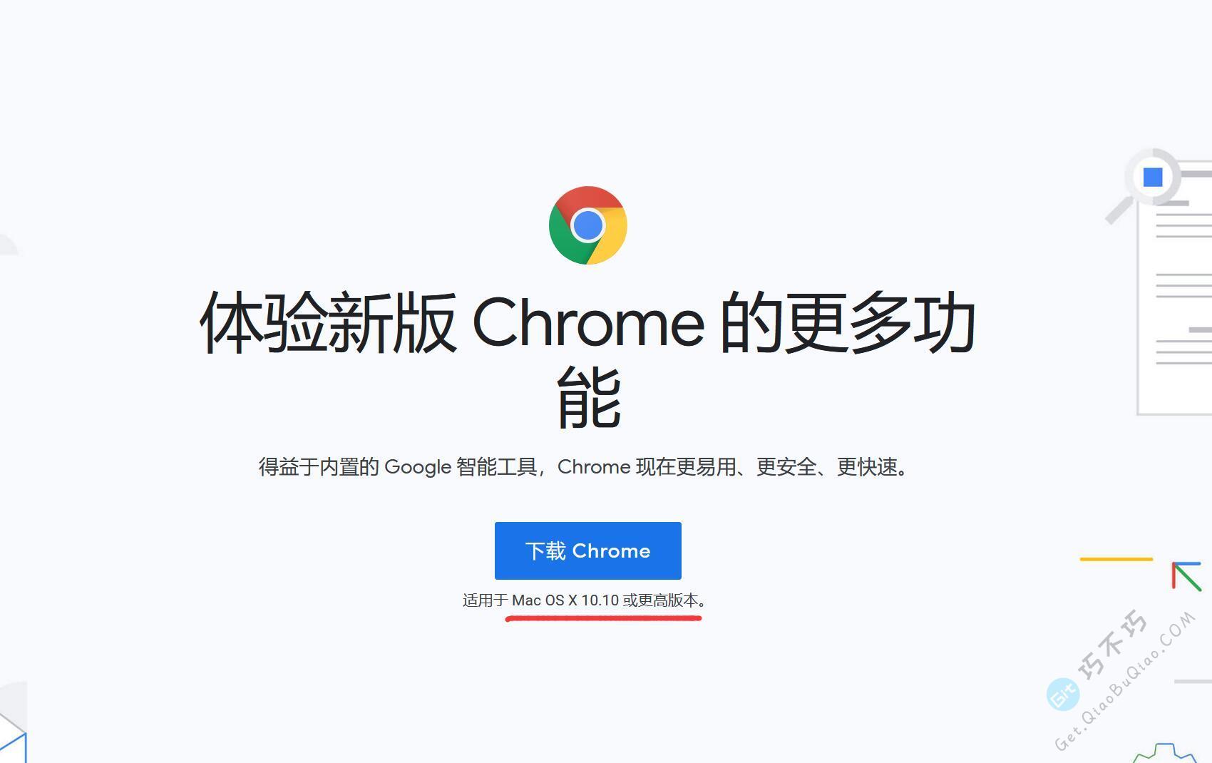 通过Google官方下载Chrome最新版浏览器离线安装包