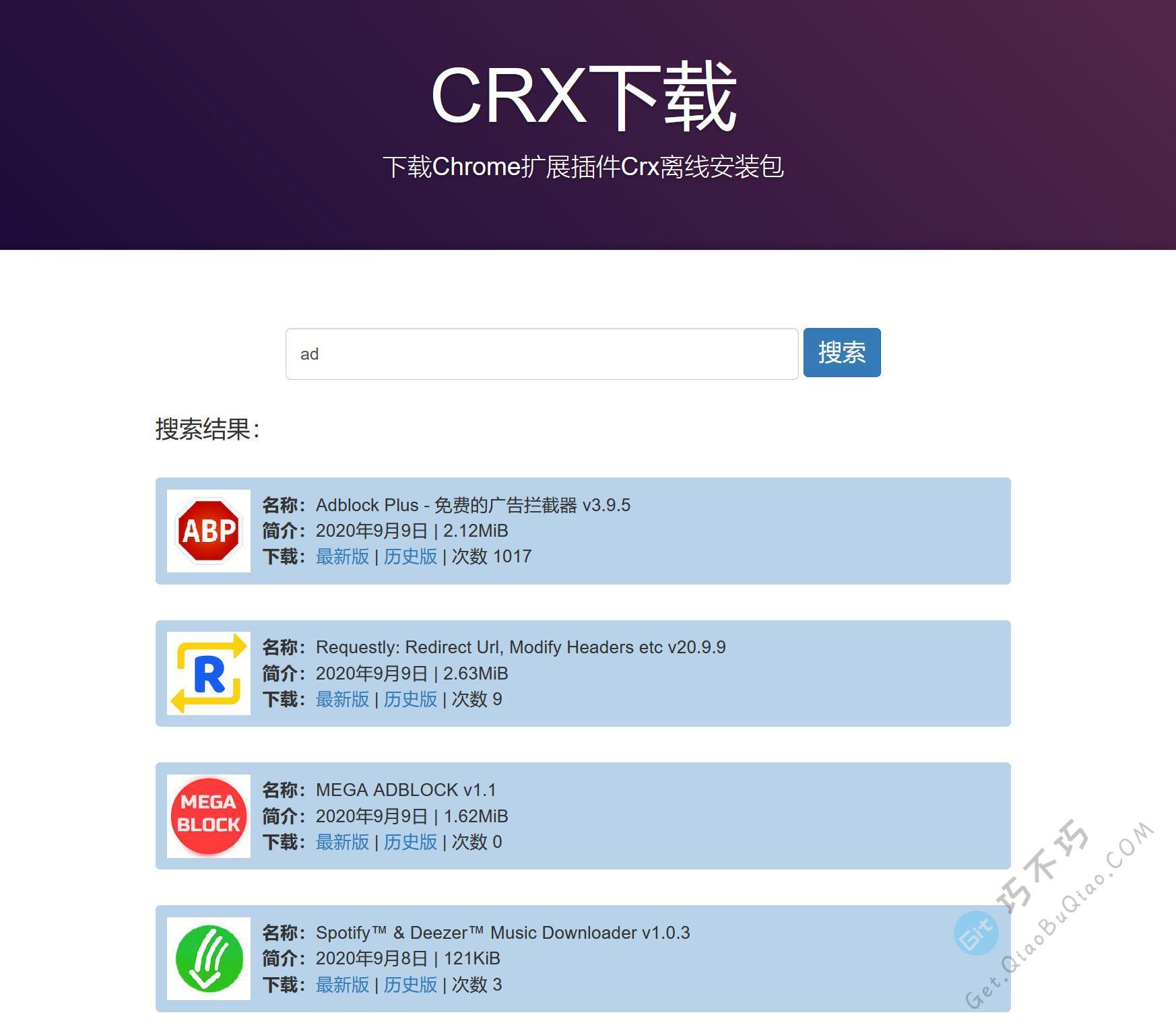 一文详尽目前最好的Chrome浏览器CRX插件国内下载方式