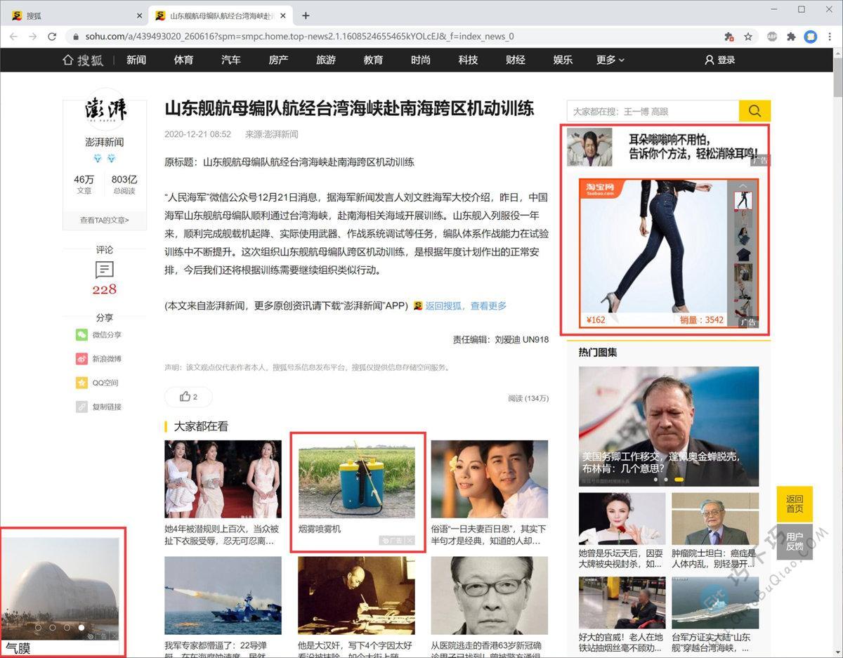 Chrome浏览器拦截屏蔽各种网站垃圾广告,还你干净视界