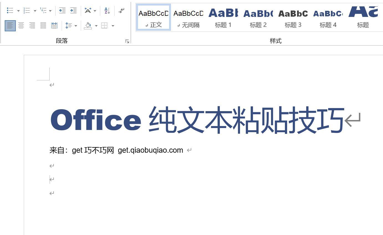 Office下Word、PPT、Excel复制粘贴内容为无格式纯文本,支持所有版本