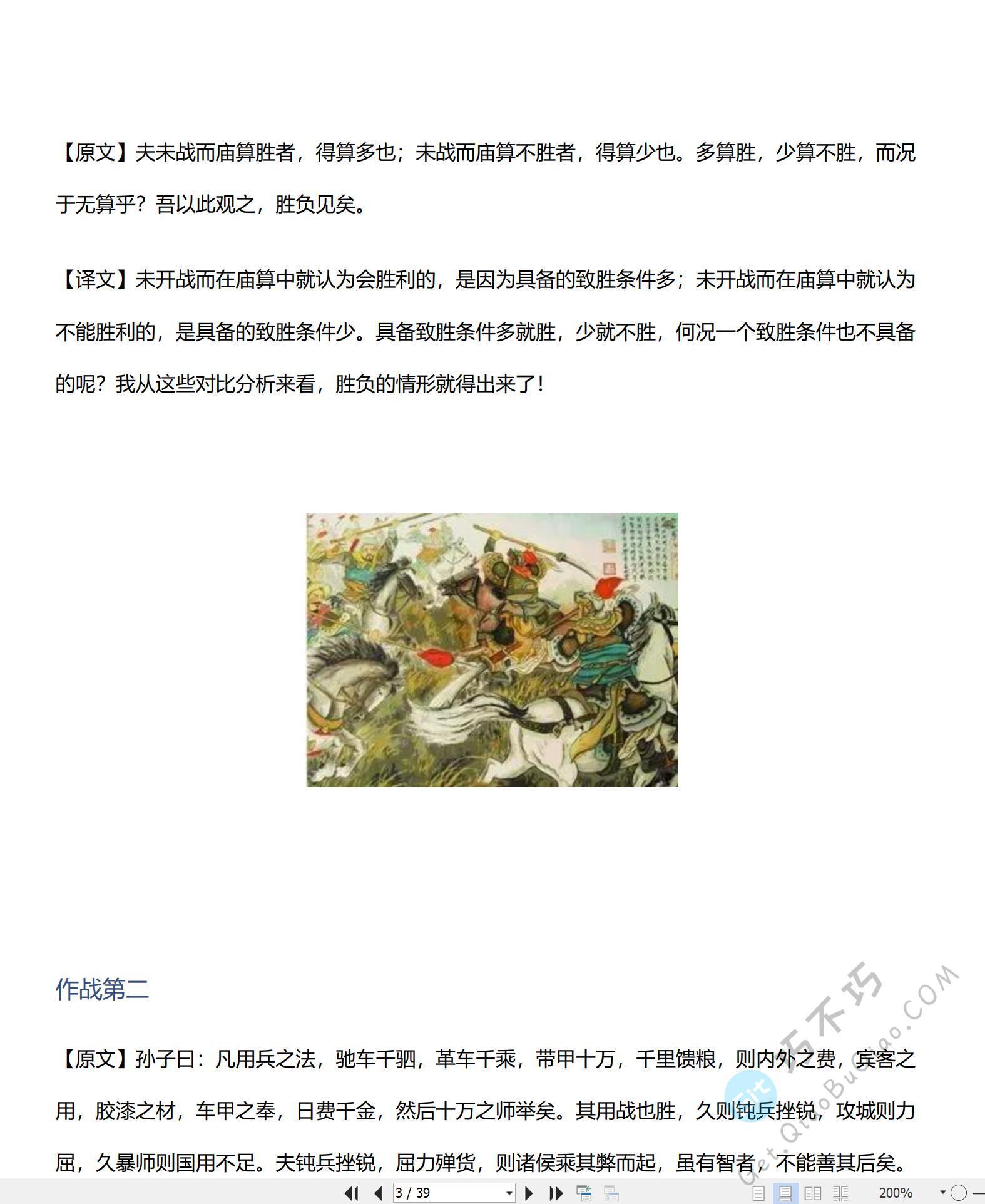 精排《孙子兵法》原文和译文,PDF+EPUB+Docx版本,干净打印版