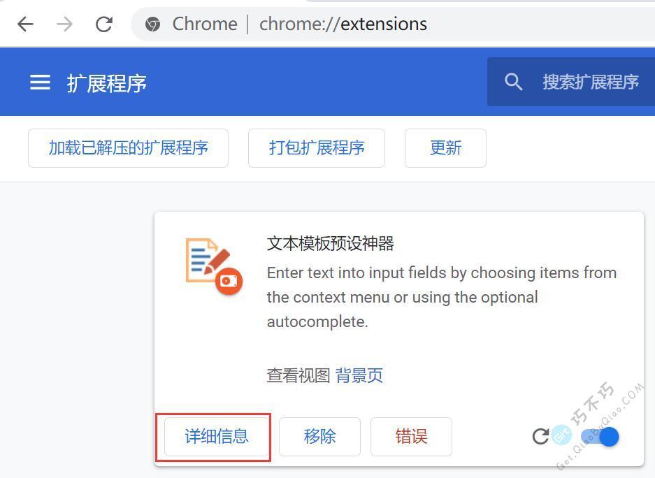 效率神器!使用网站时,右键快速输入固定文本短语模板预设