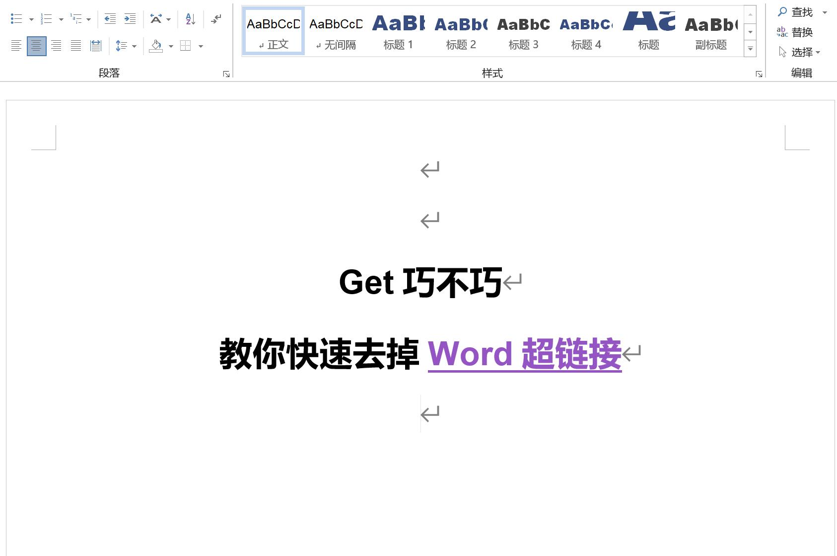 Word快速去掉所有URL超链接和下划线并统一颜色