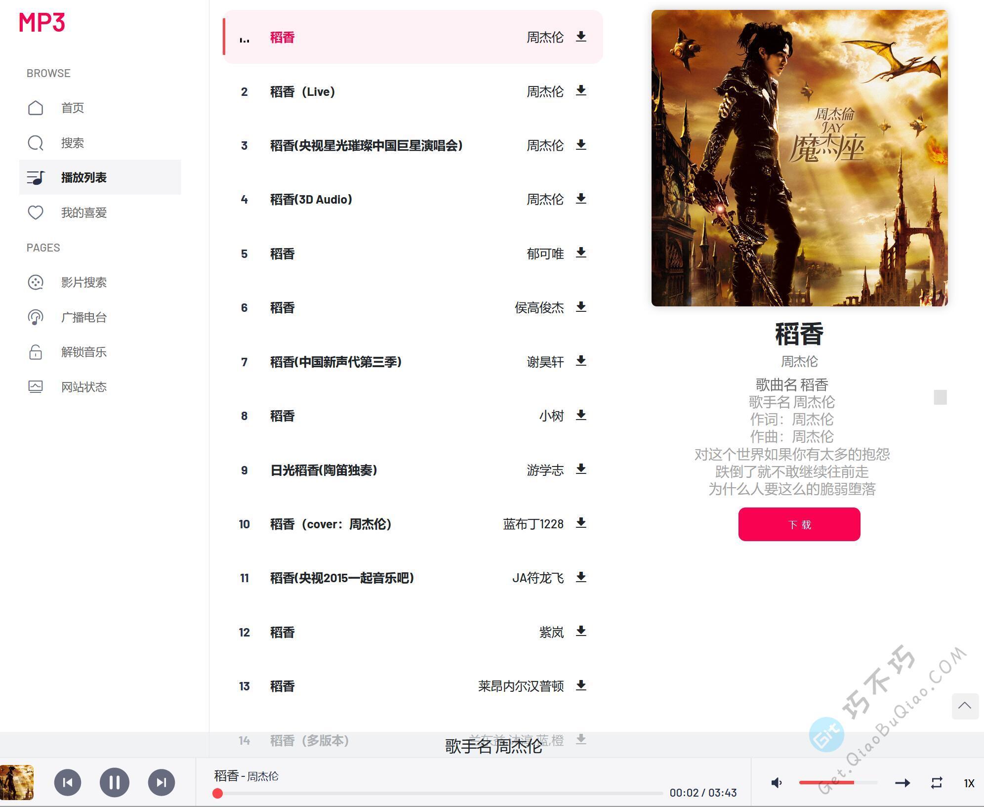 歌曲多!Flac无损音乐搜索、在线播放、下载保存