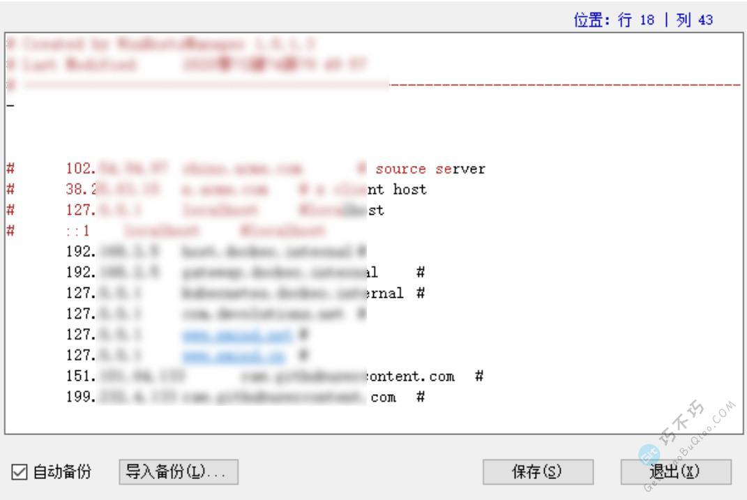 Win快速修改系统hosts文件,无需到系统盘一层一层找