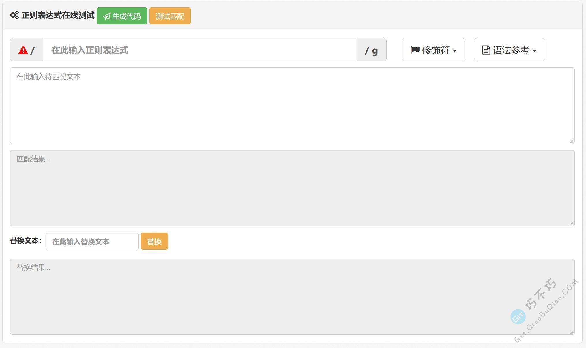 新手在线学习练习正则表达式最棒的一个网站,1小时学会