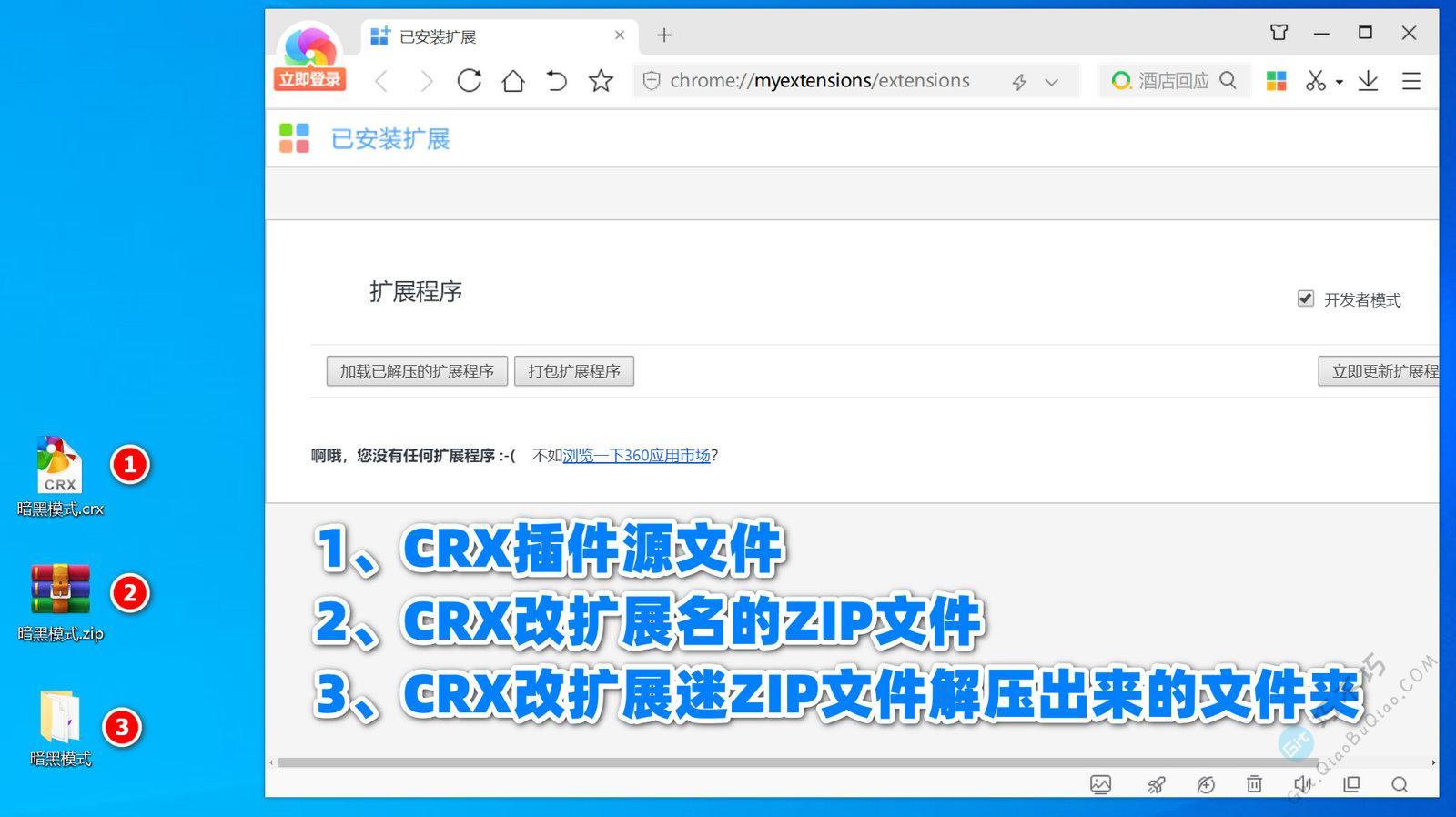 """60极速浏览器安装扩展和crx插件的图文教程"""""""