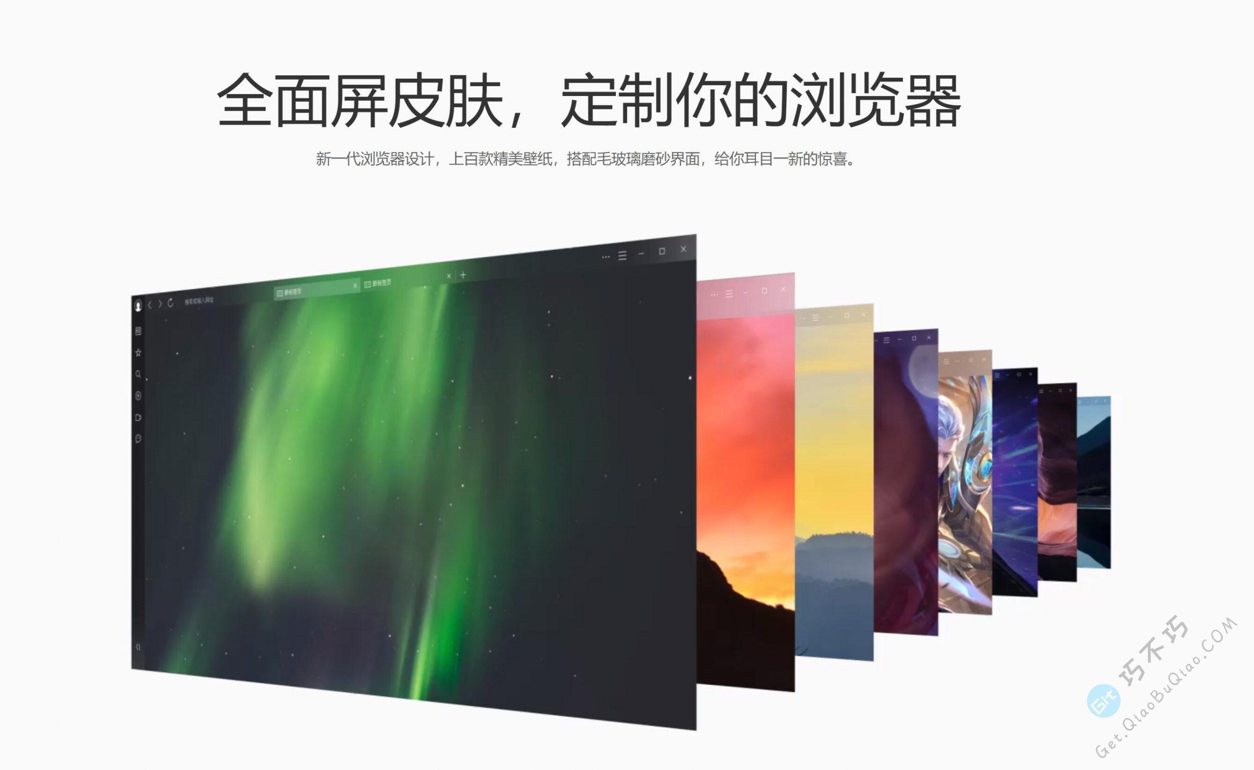 腾讯QQ浏览器安装扩展和crx插件的图文教程