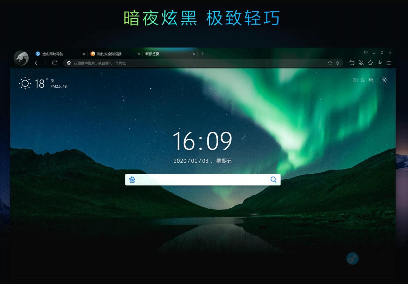 猎豹安全浏览器安装扩展和crx插件的图文教程