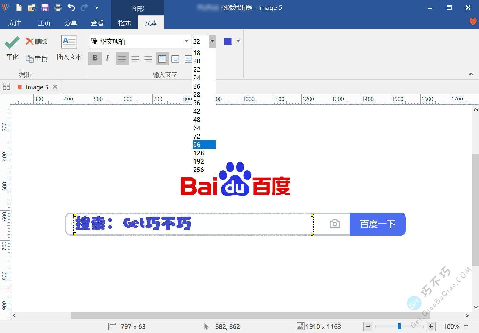 极为好用的屏幕截图、截屏、捕获工具,带强大的图片编辑功能