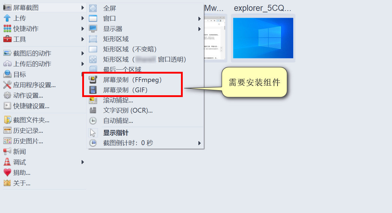 多一个选择电脑截图、截屏、录屏工具,带编辑和小工具