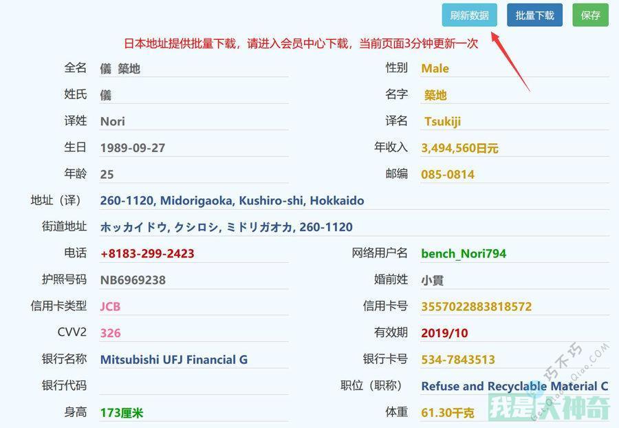 分享2个虚拟美国人英国人日本人法国等全球身份姓名住址信息资料的网站