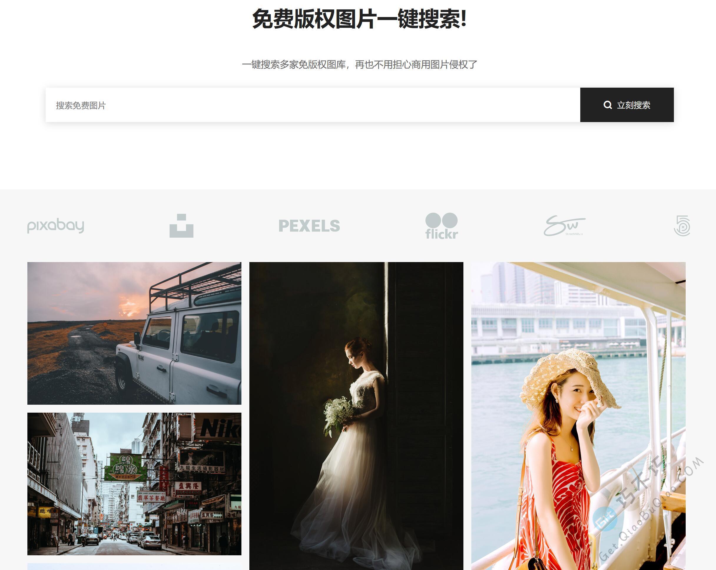 免费!可商用超清图片、桌面壁纸、摄影照片、配图搜索下载网站