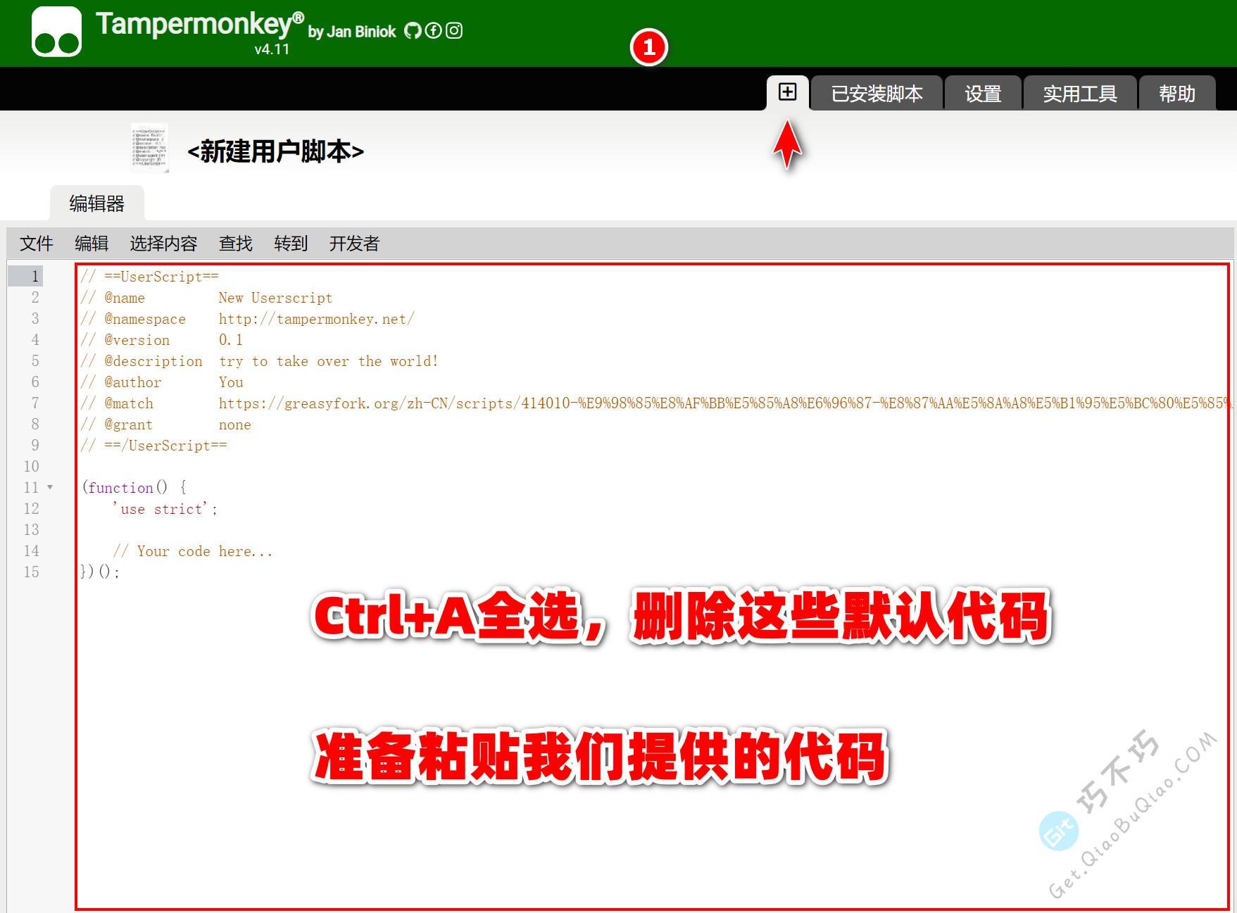 油猴Tampermonkey安装添加脚本的教程,在线脚本和自定义代码