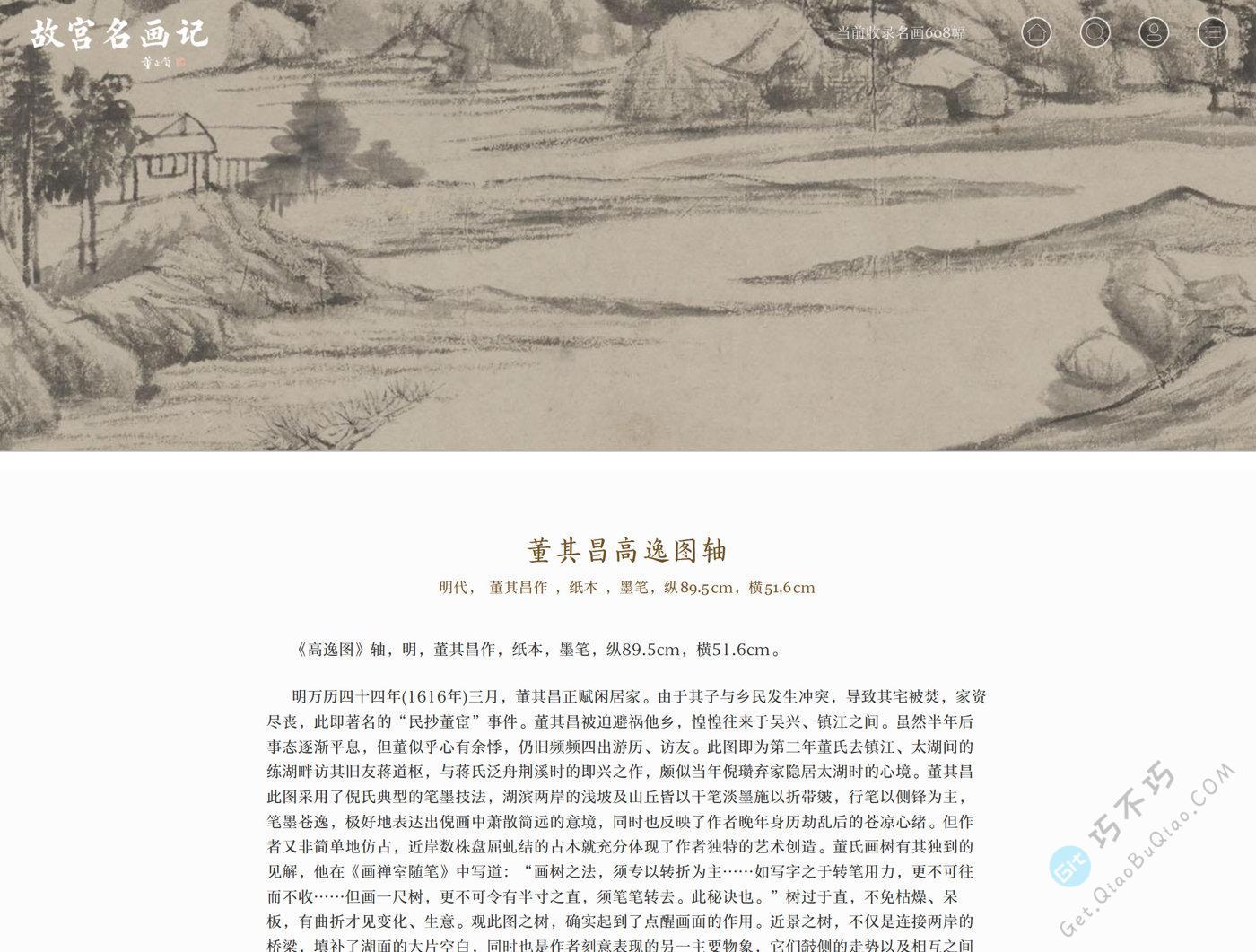 高清故宫、国画、古典壁纸,将历史的韵美收藏到自己的电脑和手机