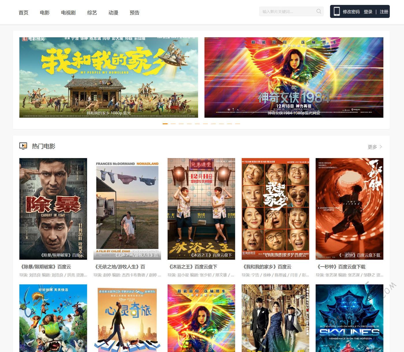 更新快的百度网盘、迅雷、电驴电影电视剧在线下载网站