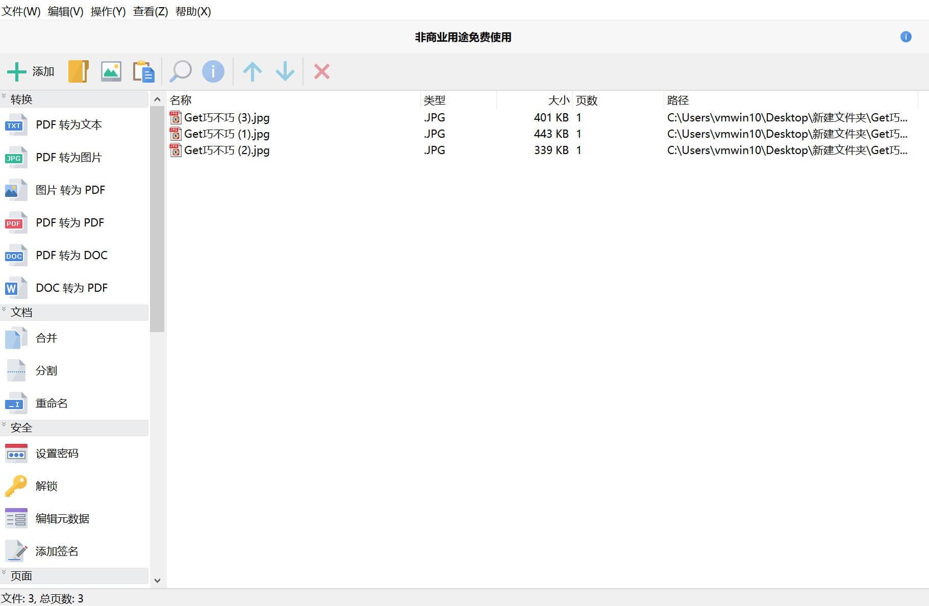 批量图片和PDF文件互转,支持解锁、分割、合并、添加裁剪移动删除页面