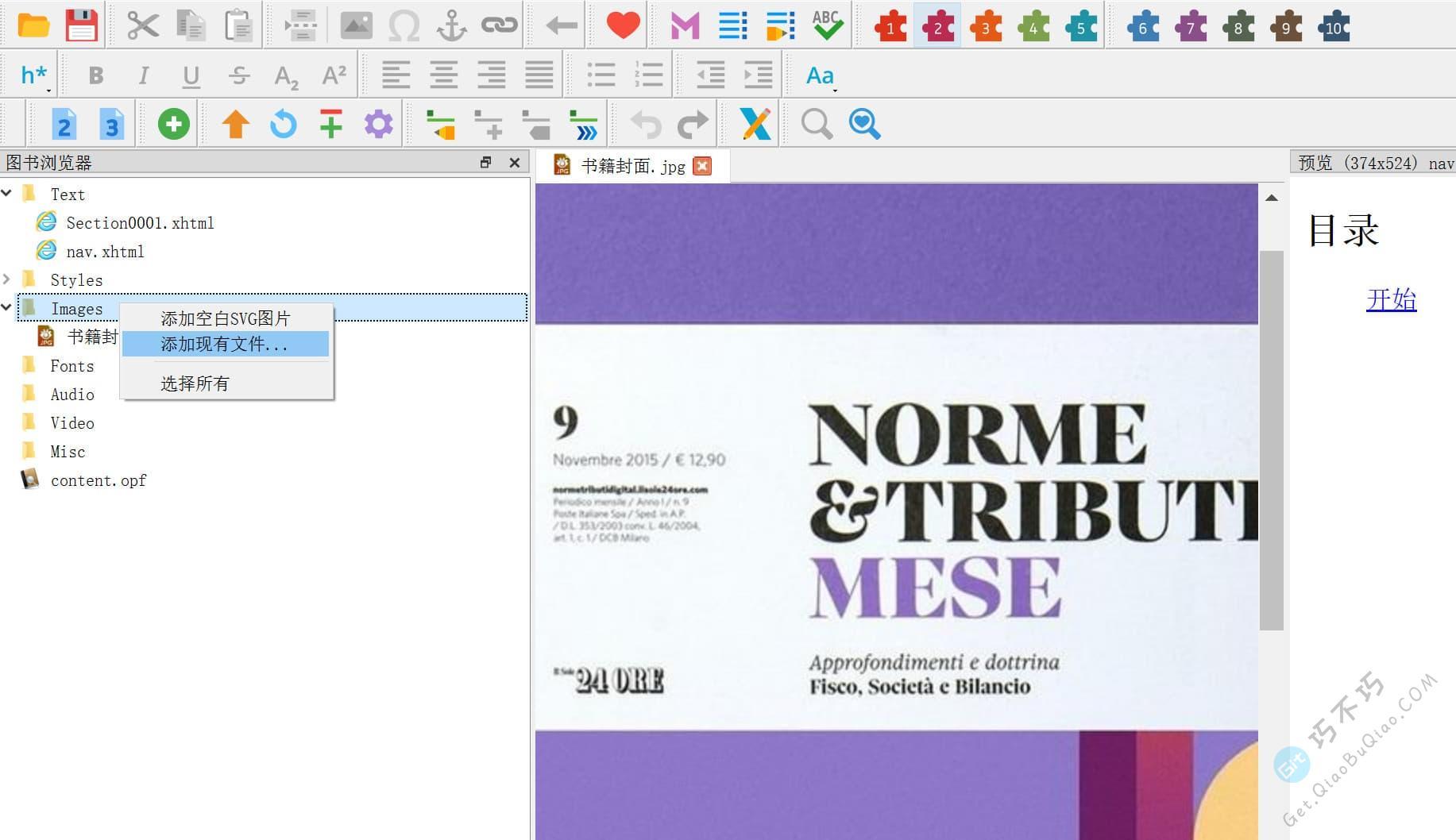 强大的EPUB电子书籍设计、制作、编辑工具,界面超赞,教你制作第一本书
