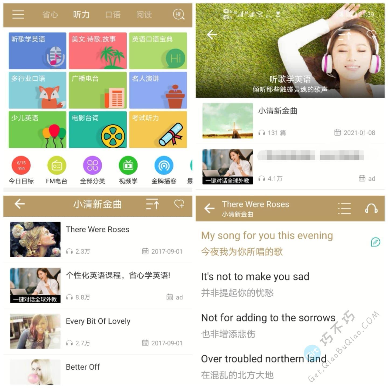 较为良心的学英语神器APP,背单词、学语法、练听力、双语阅读等,有Android和ios版本
