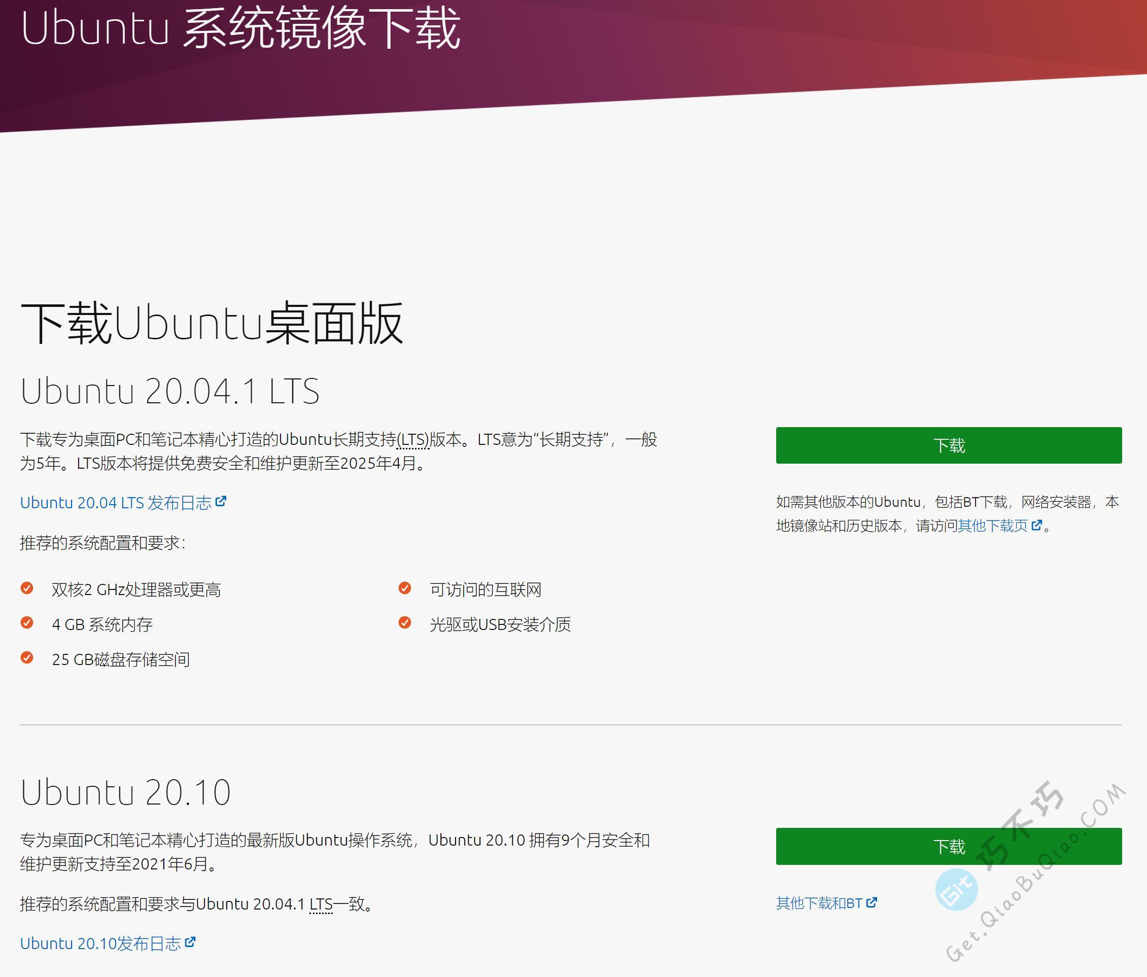 Ubuntu系统最新官方原版ISO镜像64位下载地址和教程