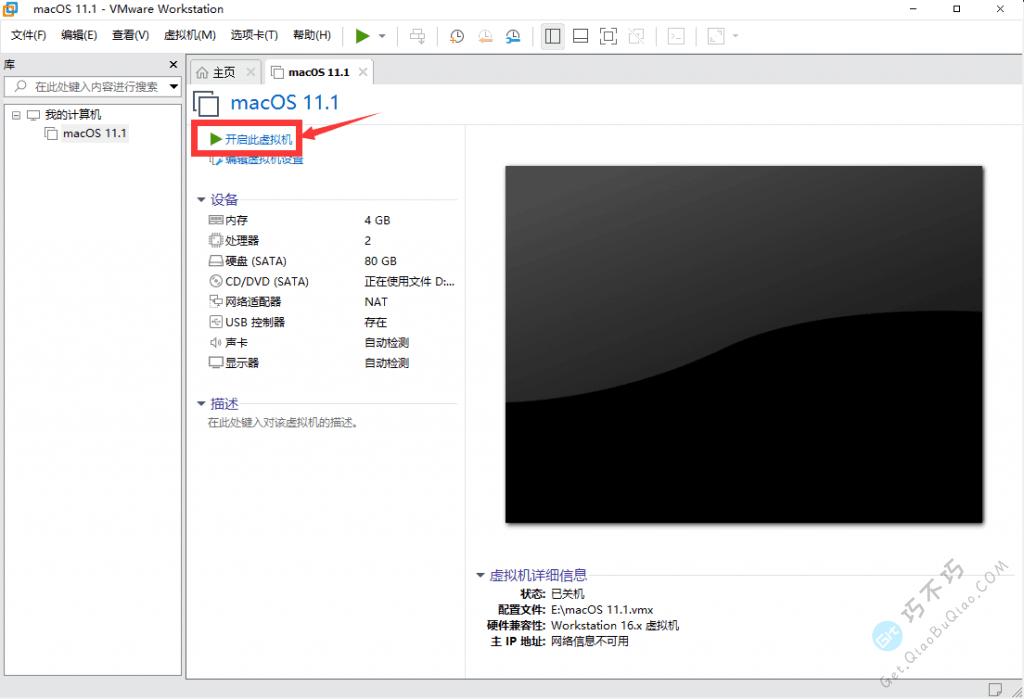 VMware虚拟机使用ISO镜像安装最新版MacOS苹果操作系统教程