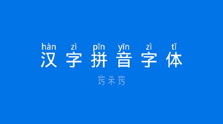 可商用汉字拼音字体Font TTF,汉字头顶带拼音和声调