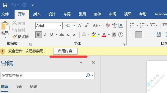神器!可批量查找替换word的docx、pptx、excel的xlsx等格式文档内容