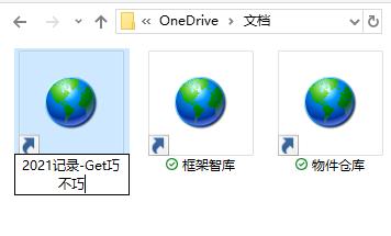 OneNote网页版无法打开,重命名修改笔记本实际名称的方法,可同步到所有设备