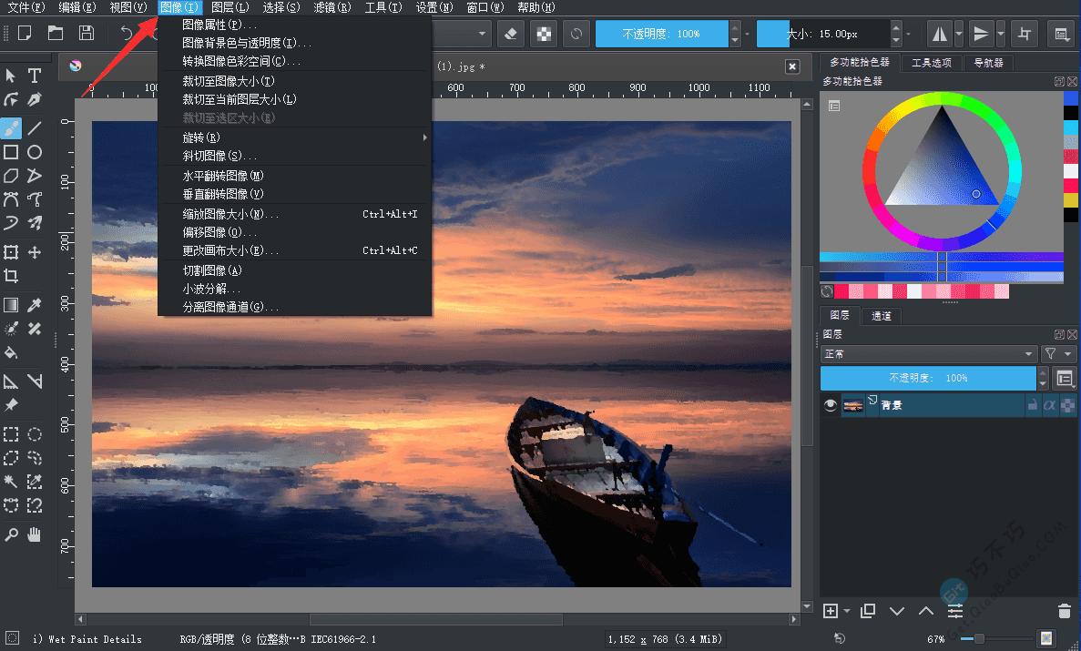 比系统自带绘画工具更好更强大,比PS更轻巧的画图软件,支持图层、滤镜、编辑、选区、笔刷