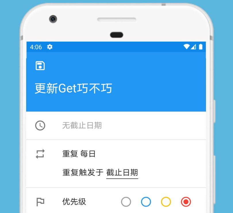 Android上自由度很高的一款手机Task任务备忘管理提醒工具,可离线可设置同步
