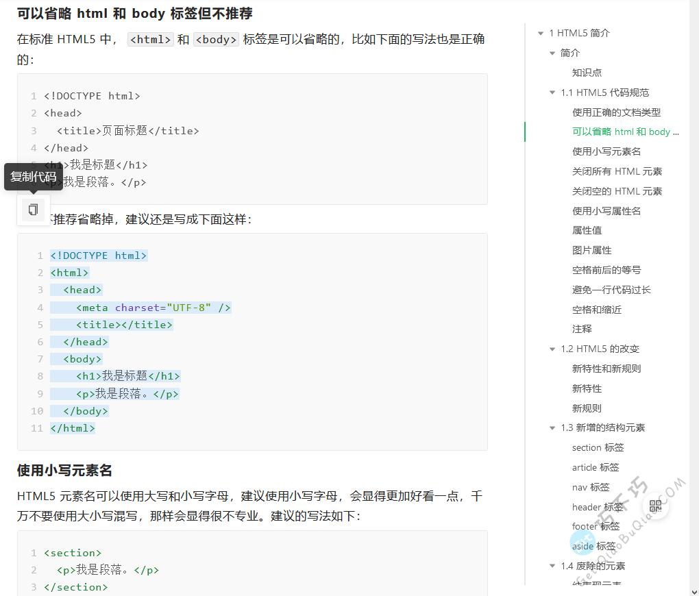 在线入门学习Python、SQL、Json、CSS、JS、Jquery、Vue比较推荐的一个知识库