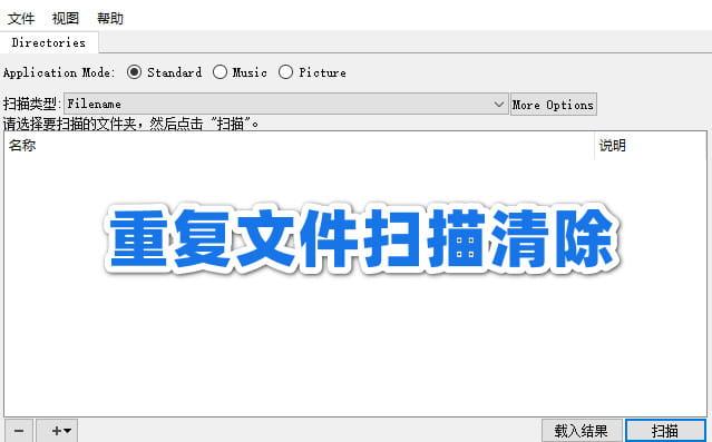 重复文件扫描查找并选择性批量删除工具,支持Windows、MacOS、Linux