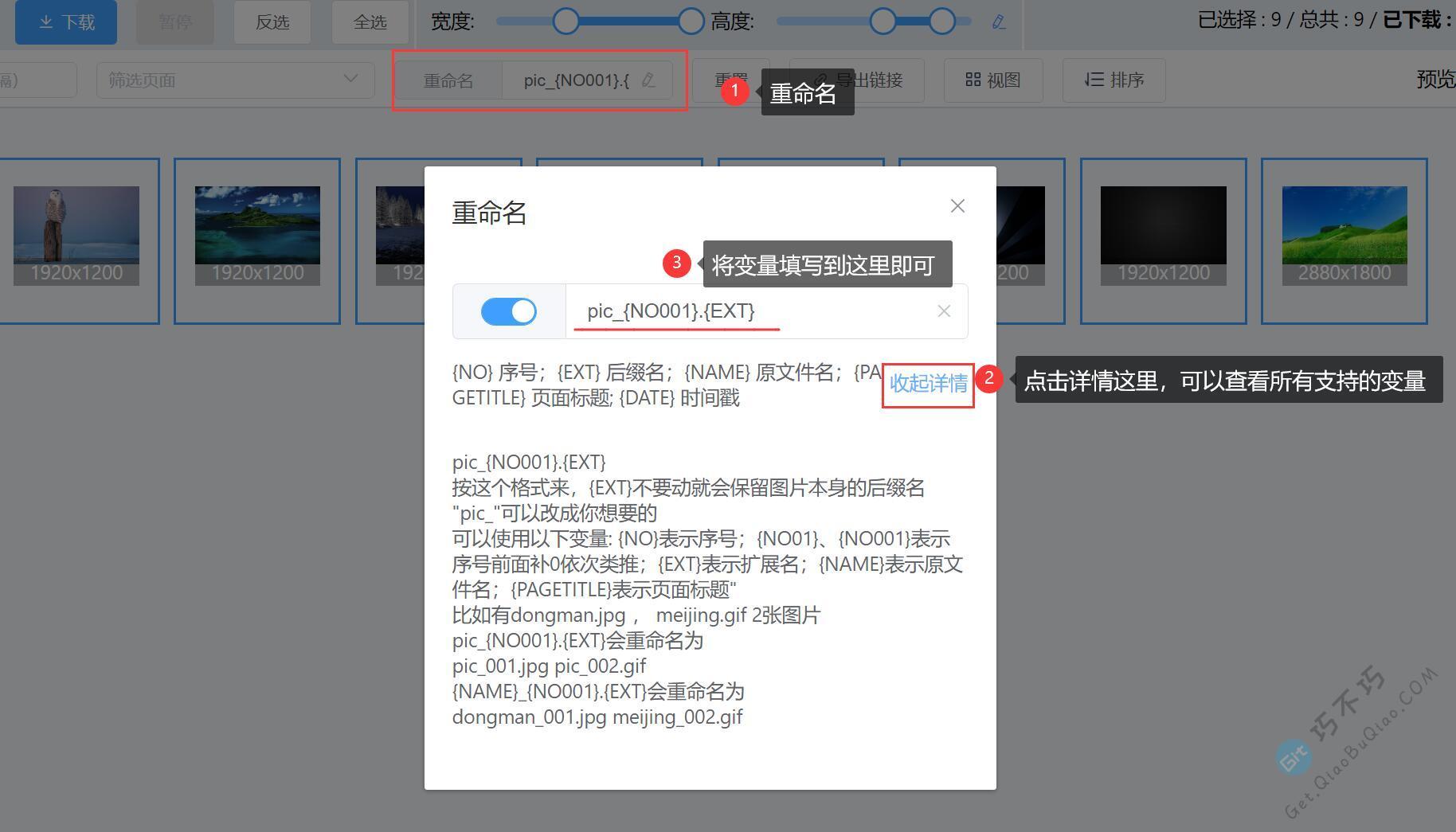 图片批量下载,支持宽高度、关键词过滤,支持重命名和导出全部图片链接