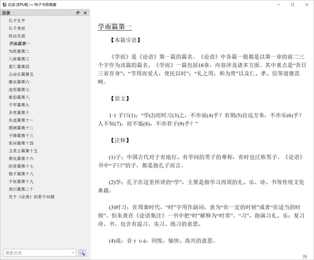 孔子《论语》精排EPUB、PDF、DOCX原文+译文+注释+难字注音,可打印版