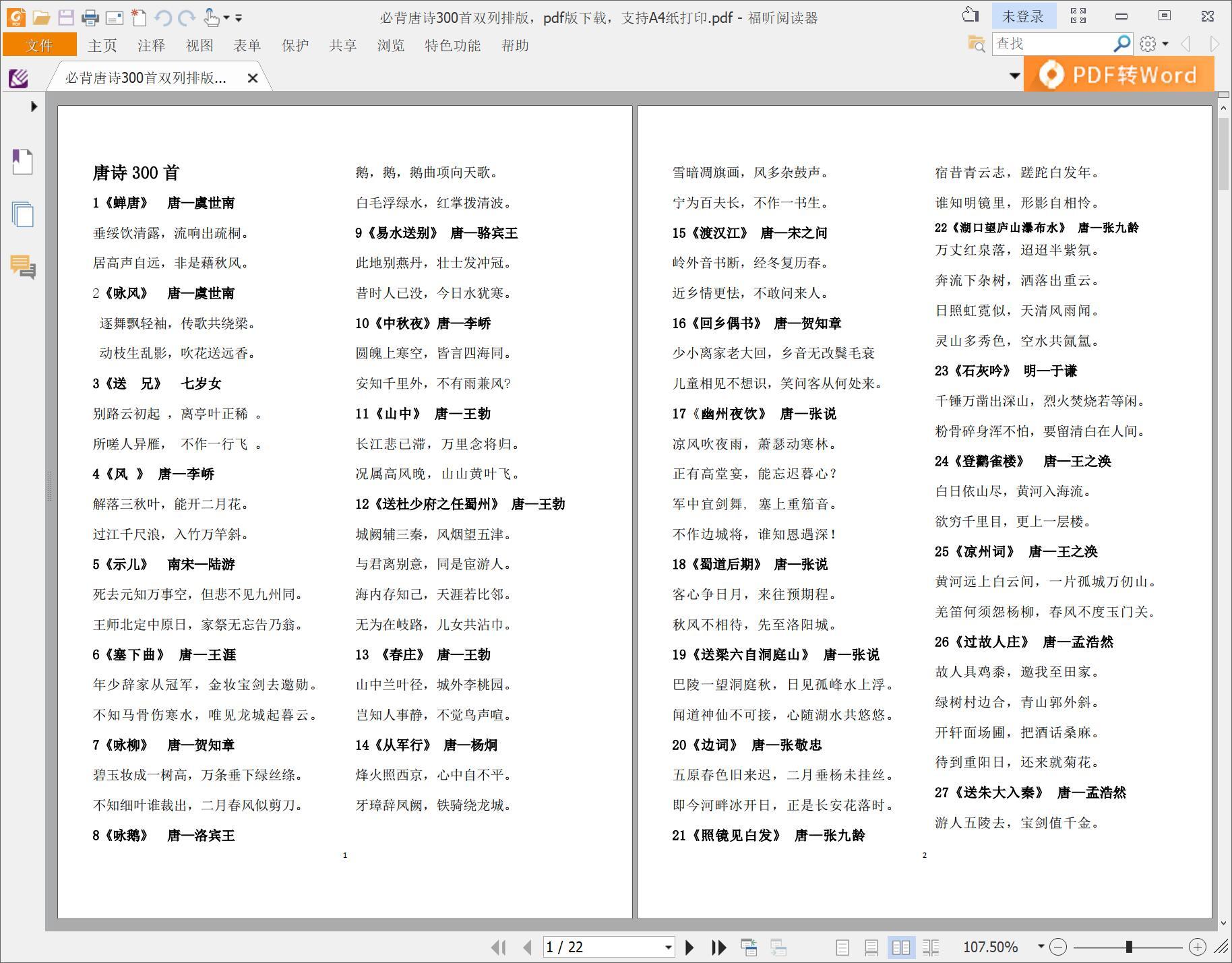 必背唐诗300首双栏排版,PDF和docx两个版本下载,支持A4纸打印
