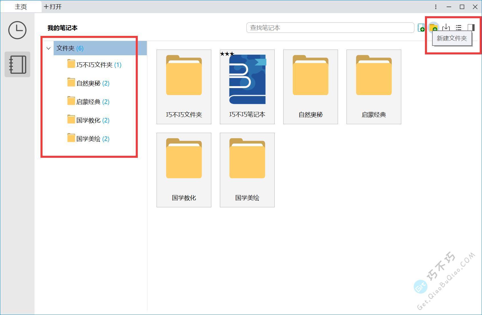 Windows端笔记、注释、批注独立的PDF、Epub书籍管理阅读器,可配置第三方同步笔记和进度
