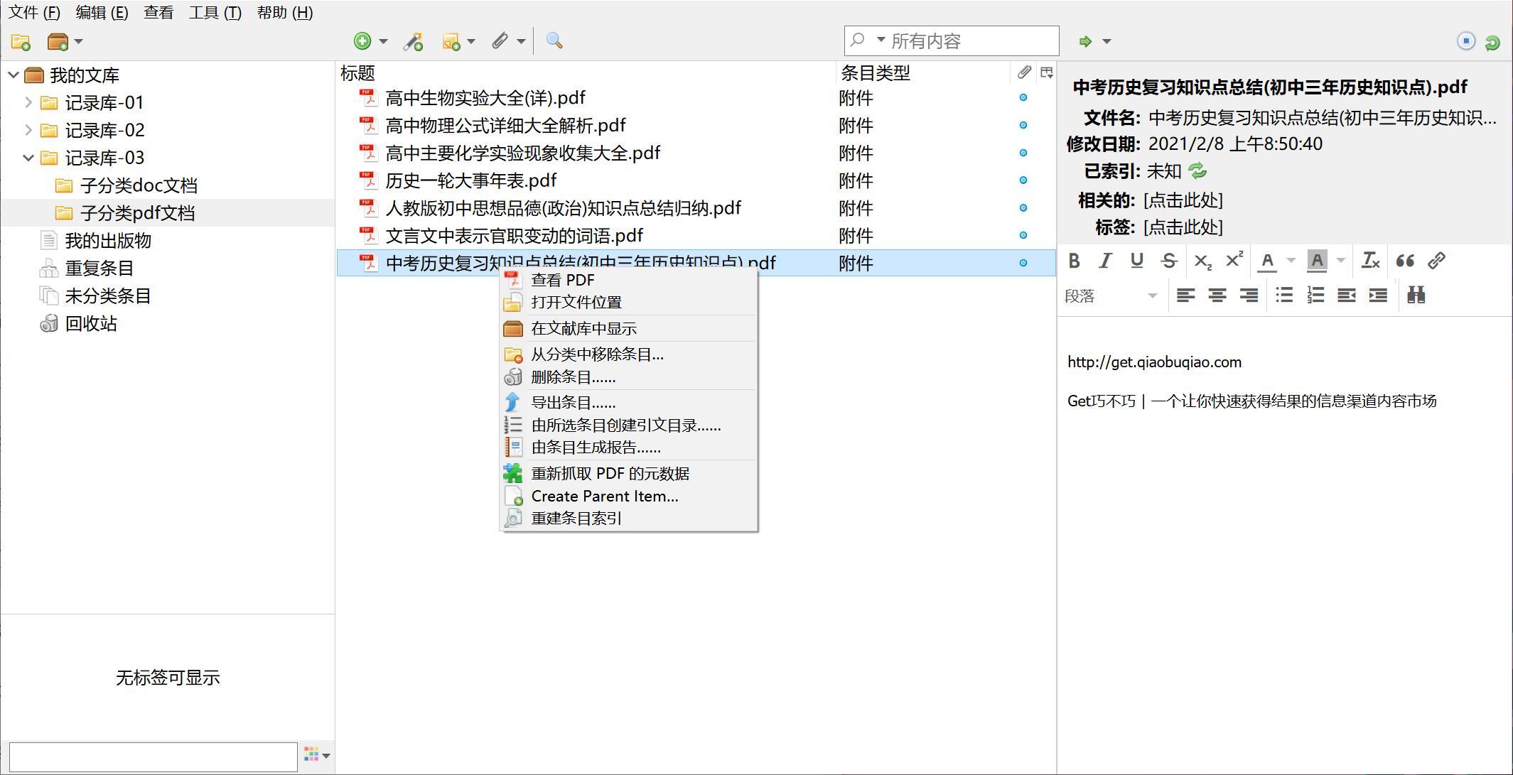 无需破解也好用的文档分类管理神器,支持PDF、docx、PPT、epub、TXT、mobi、html等格式,可设置WebDav同步内容