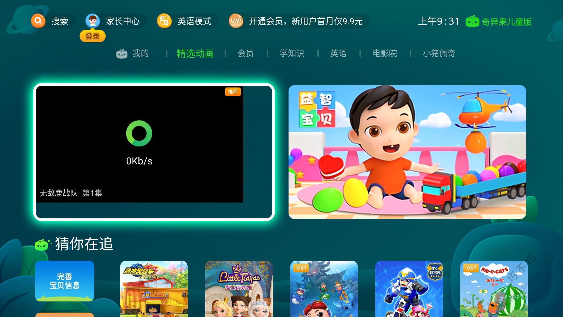 爱奇艺和银河奇异果TV给孩子看动画片不开会员免费跳过广告的方法