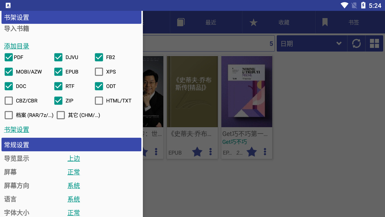 一款强大的安卓电子书籍阅读APP,支持PDF、EPUB、MOBI、TXT、AZW3、HTML、DOCX等多种格式
