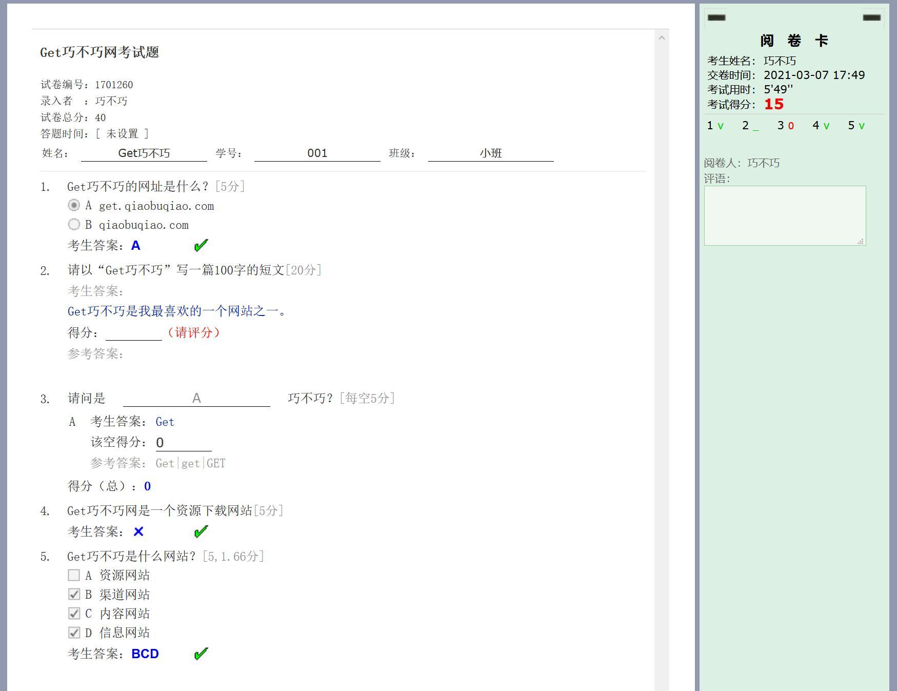 自己出题考试的题库网站,支持自动打分、导出word编辑打印、手机做题