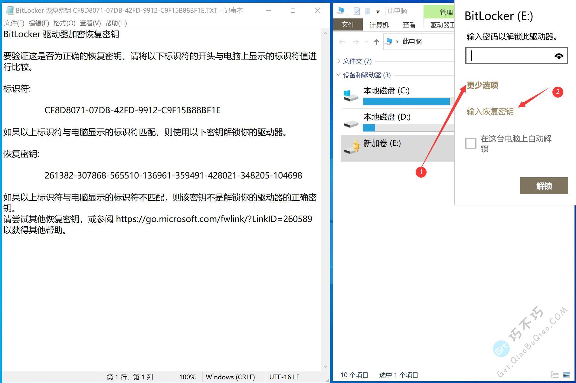 Windows BitLocker磁盘加密的高级使用教程,使用密码+密钥文件自动锁定和解密