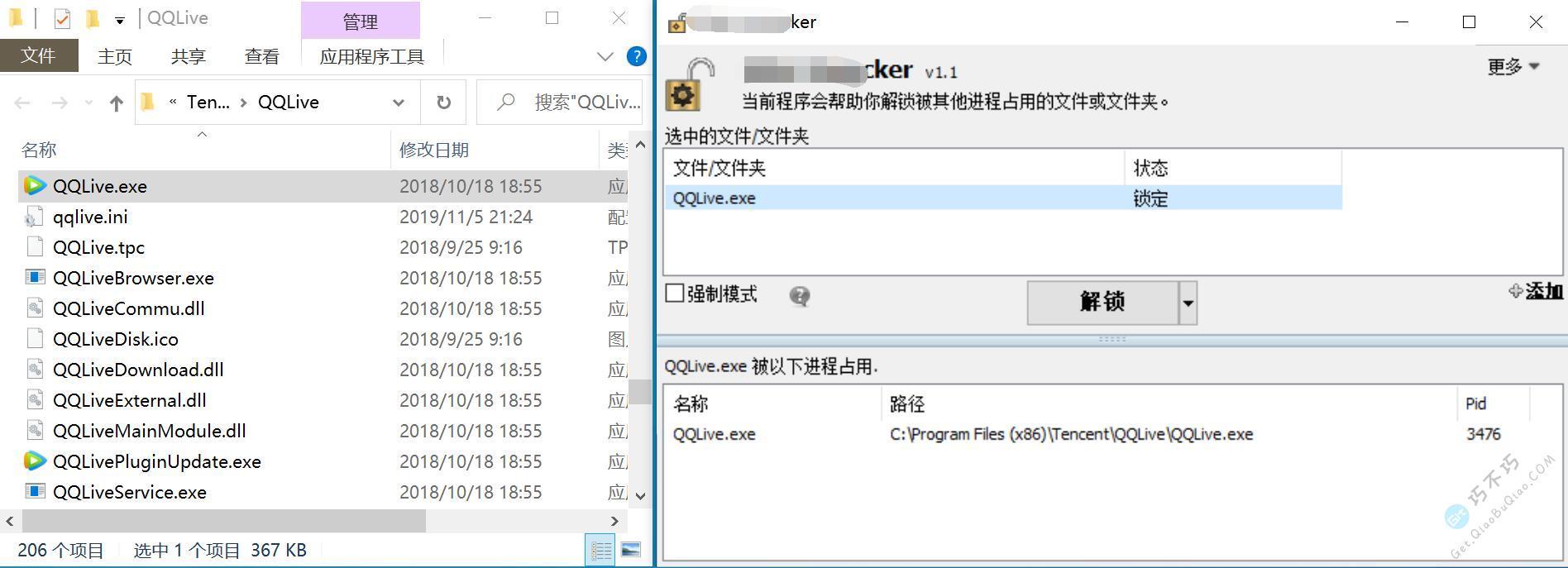 一个小工具解决有些文件无法删除、正在使用、没有权限、访问被拒绝、被阻止移动复制重命名的问题
